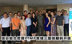 项目管理者联盟第二期PfMP培训班